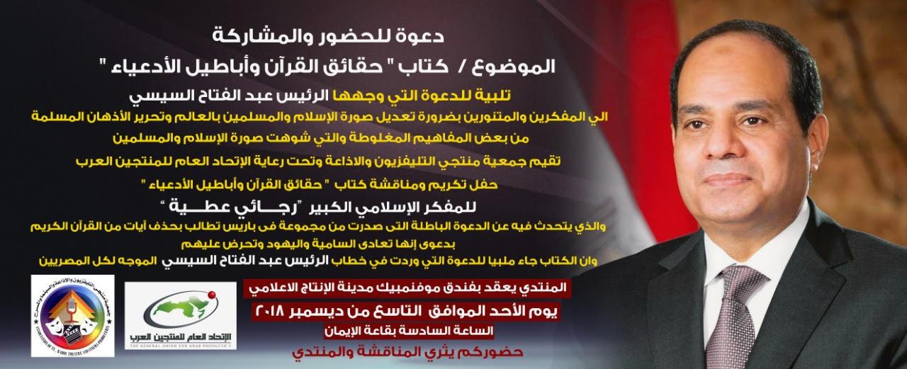 الإعداد للحلقة الثانية من كاتب وكتاب وناشر ( مصطفي بكري ) ضيف الملتقي ..