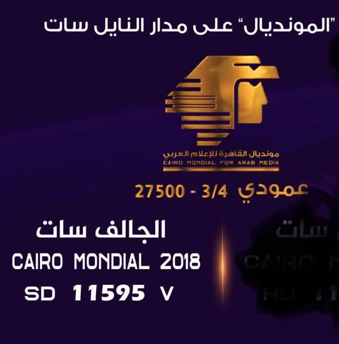 المنتجين العرب يكرم الفنانين والمبدعين المغاربة في مونديال القاهرة السابع