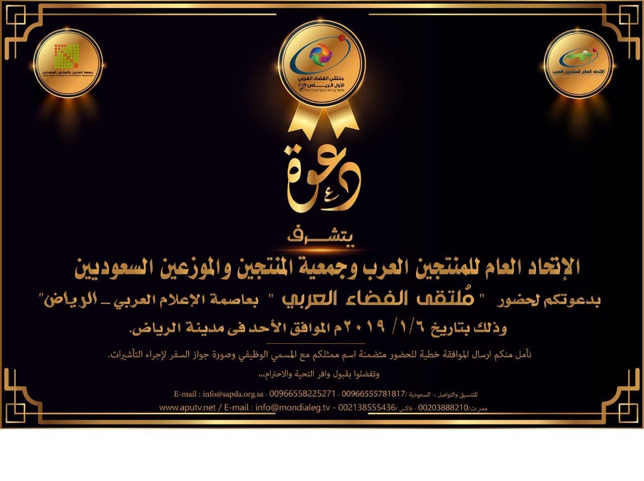 ملتقي الفضاء العربي مبادرة اطلقت بالرياض عاصمة الاعلام العربي
