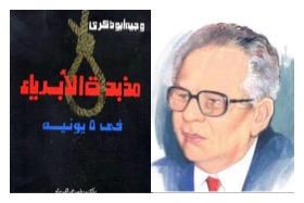 ياسر جلال يتشاجر مع فتحي عبد الوهاب في اكتوبر