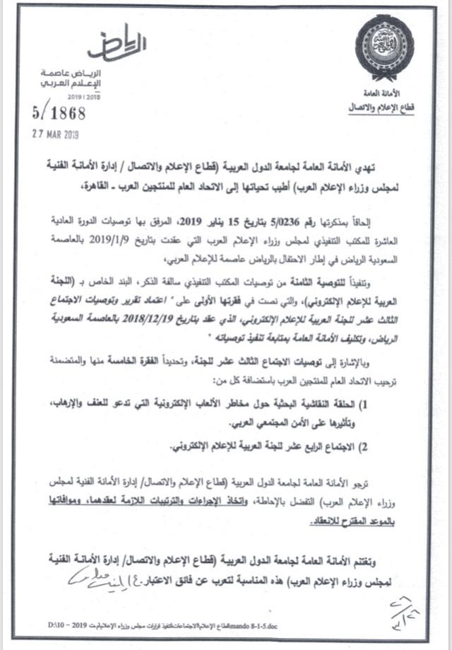 اكبر ندوة علمية يشارك فيها الدكتور فتحي سرور ومفيد شهاب