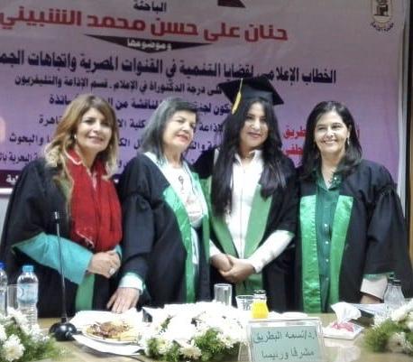 تهنئة المنتجين العرب للدكتورة حنان الشبيني لحصولها علي درجة الدكتوراه