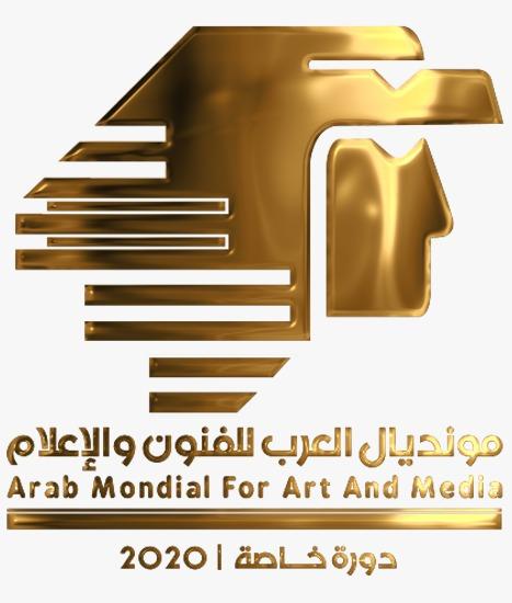 المنتجين العرب يلغي الدورة الإستثنائية لمونديال العرب للفنون والإعلام 2020