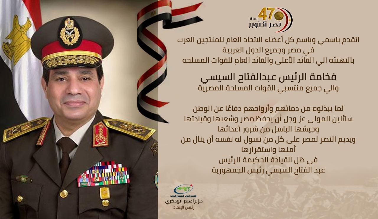 المنتجين العرب تهنئ السيسي والقوات المسلحه بالذكري ال ٤٧ لانتصارات أكتوبر