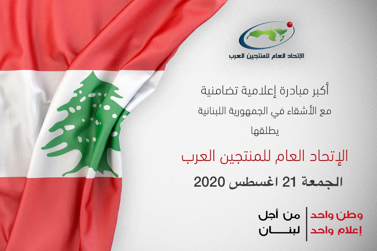 المنتجين العرب يشكر كوادره والمشاركين في نجاح يوم التضامن مع لبنان