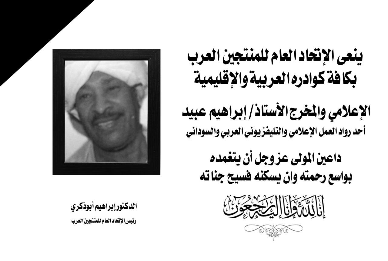 وفاه المنتج محمد زعزع..وابوذكري ناعيا : مات رفيق العمر