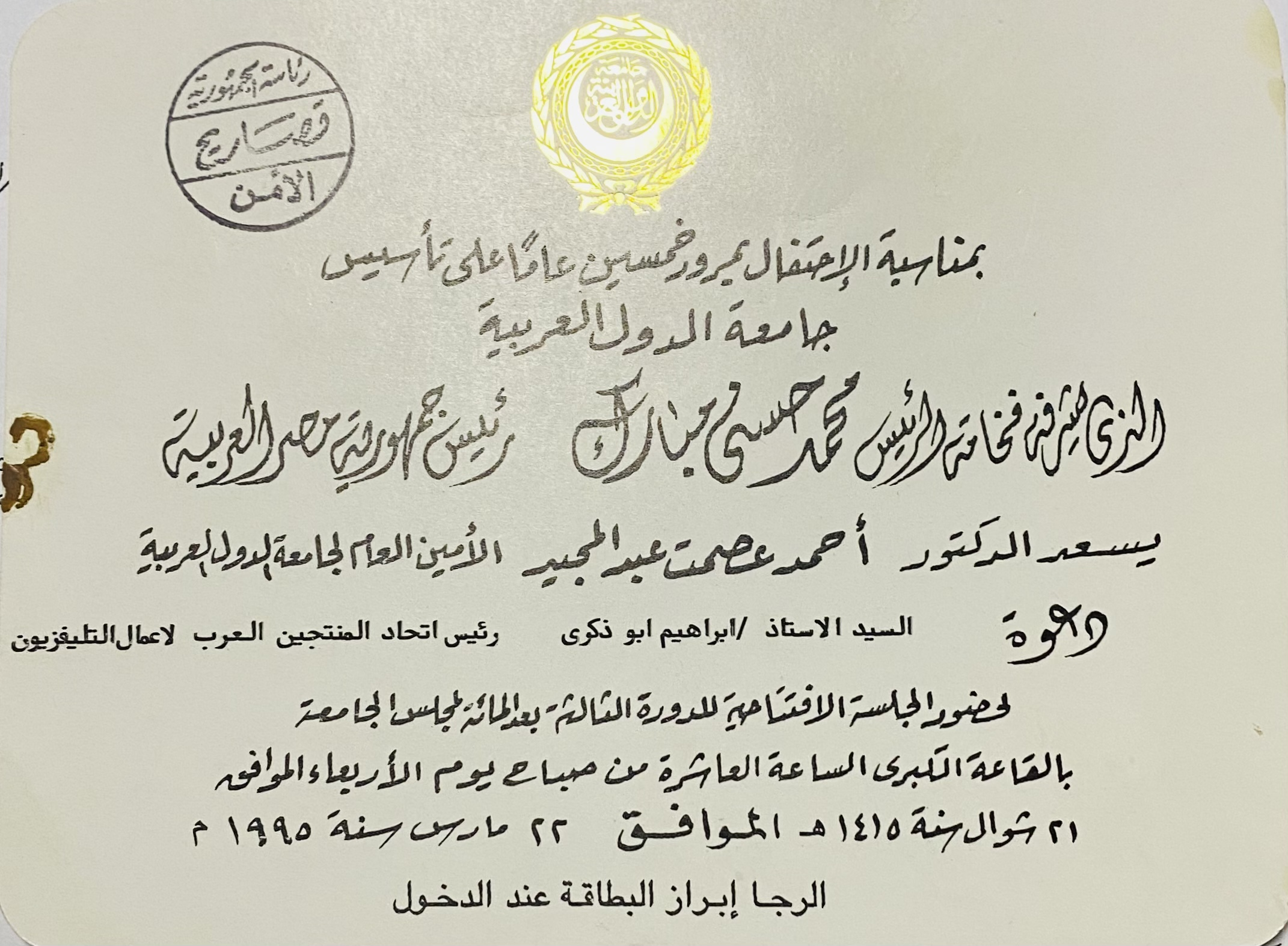صورة الدعوة الرسمية لحضور مجلس الجامعة العربية 1995