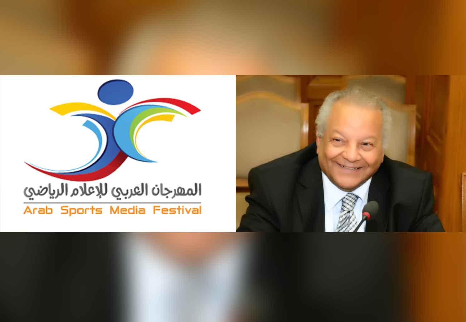 المهرجان العربي للاعلام الرياضي