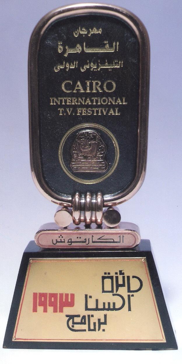 قصة مهرجان القاهرة للتليفزيون